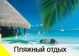 season_beach