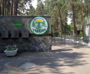 санаторий украина